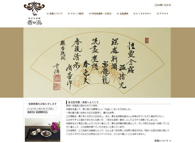 中国茶文化空間・香流