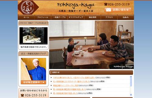 天然木一枚板オーダー家具工房tokkoya-kagu