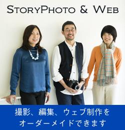 撮影、編集、ウェブ制作を オーダーメイドできます