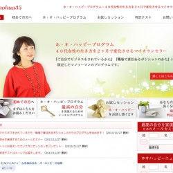 リニューアルホームページのご紹介(サロンtaohua35様)