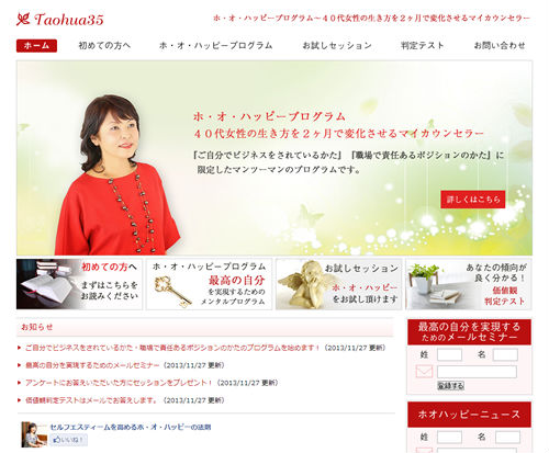 ホ・オ・ハッピープログラム~40代女性の生き方を2ヶ月で変化させるマイカウンセラー