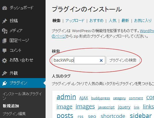 backWPupプラグインの検索