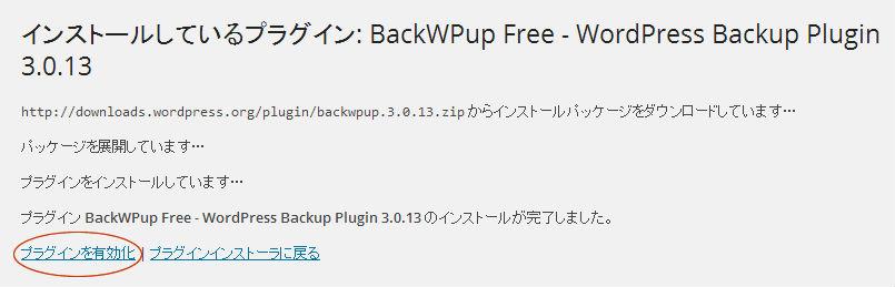 BackWPupプラグインを有効化