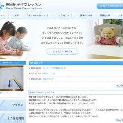 新規ホームページのご紹介(笹田紀子作文レッスン様)