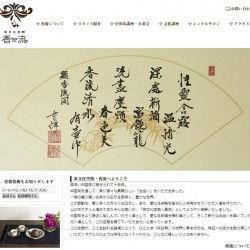 新規ホームページのご紹介(中国茶文化空間・香流様)