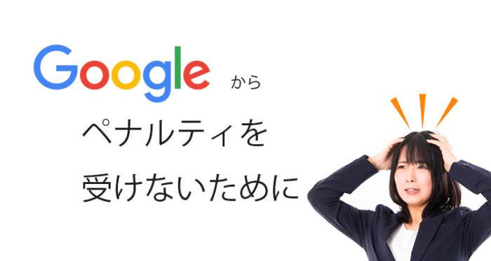 Googleからペナルティを受けないために