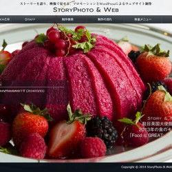 StoryPhoto & Web公開しました