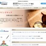 新規サイトのご紹介(社労士かあさん藤田朋子のマインドマップ講座)