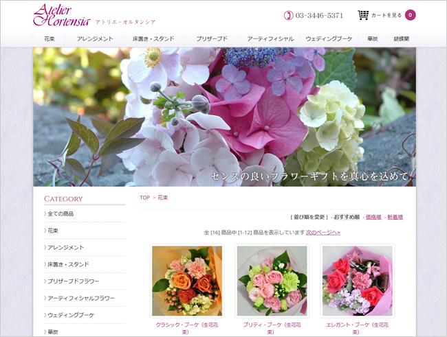 お花の通信販売~アトリエオルタンシアフラワーショップ