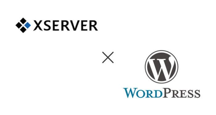 【初心者向け】エックスサーバー×WordPressでウェブサイトの作り方
