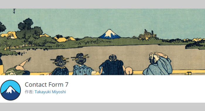 WordPressにお問い合わせフォームを設置する方法~プラグインContact Form 7の導入
